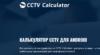 Калькулятор для систем видеонаблюдения от Martin Kašpar