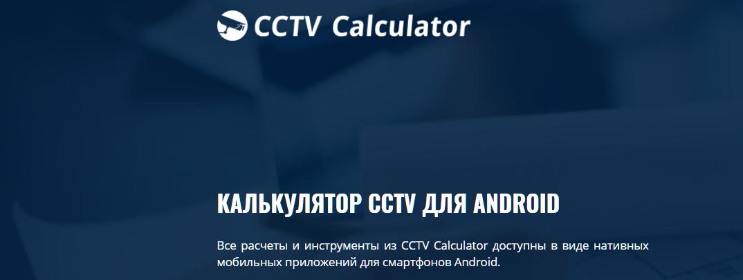 калькулятор систем видеонаблюдения